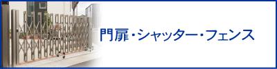 外構・エクステリア工事